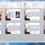 Создание презентаций PowerPoint