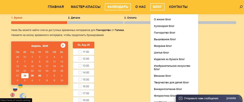 Фото Сайт онлайн мастер-классов Ориентировочное время выполнения - 1 месяц