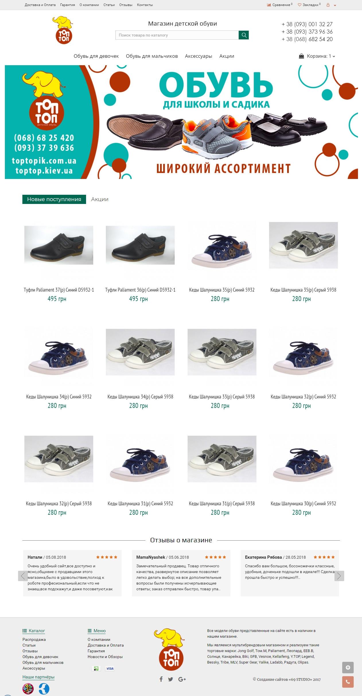 Фото Магазина детской обуви. Дизайн и разработка. Главная страница.