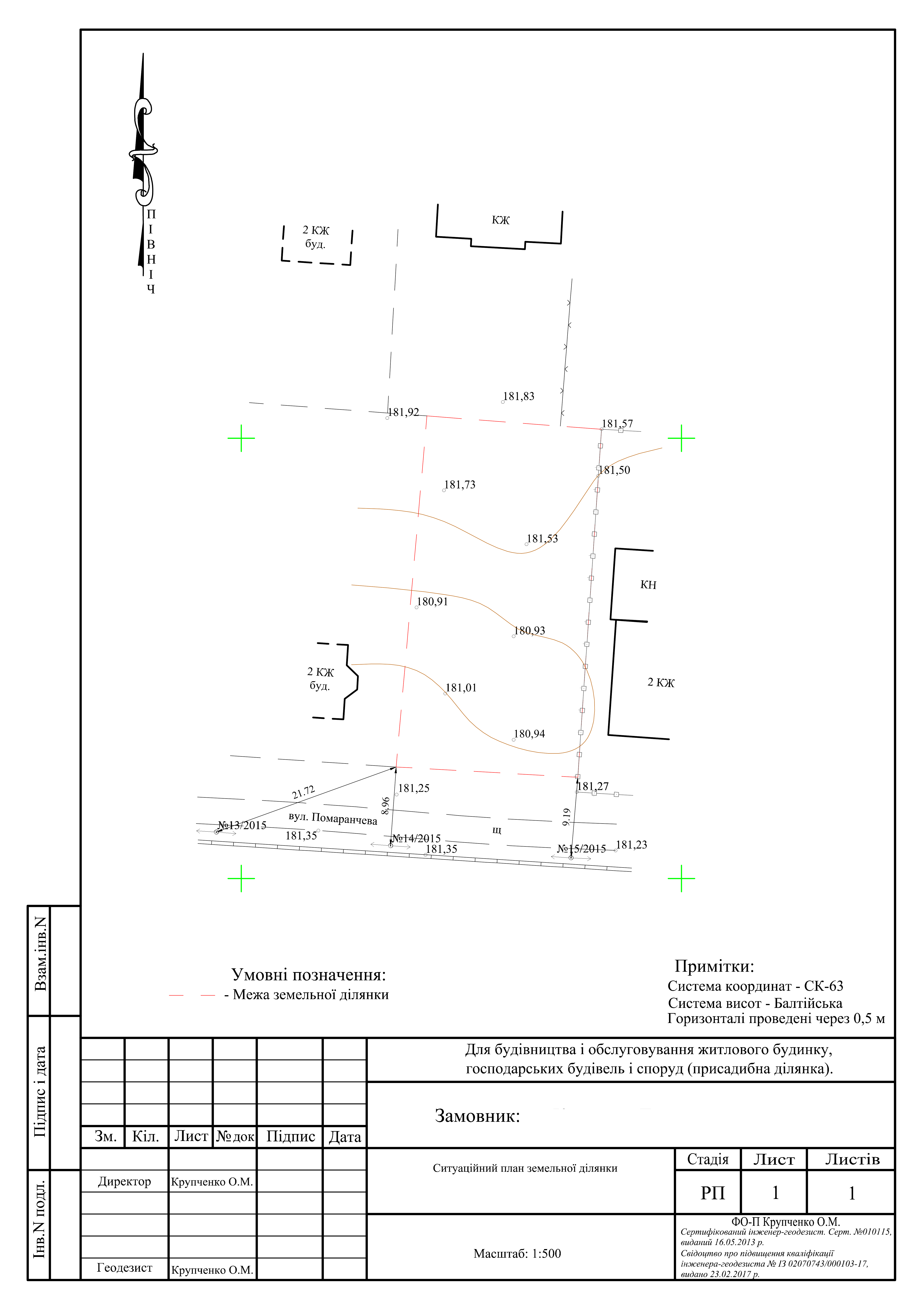 Фото Ситуационный план М 1:500 для подключения Электричества. Срок выполнения 2-3 дня.