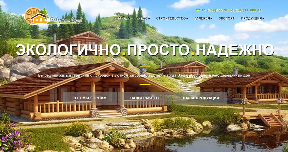 Фото Создание сайта sevsrub.com.ua