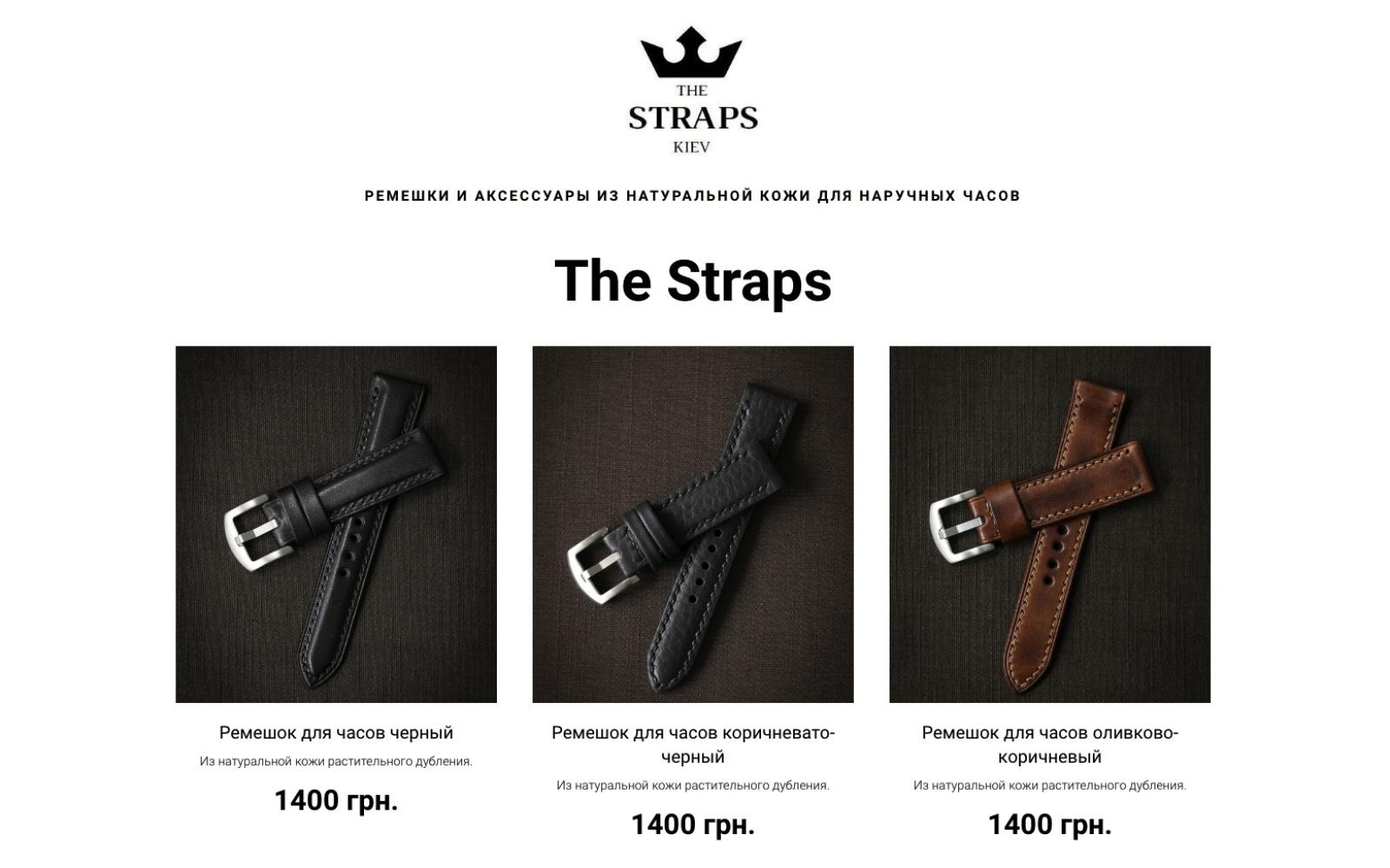 Фото Простой интернет-магазин ремешков для наручных часов и аксессуаров из натуральной кожи на Tilda.