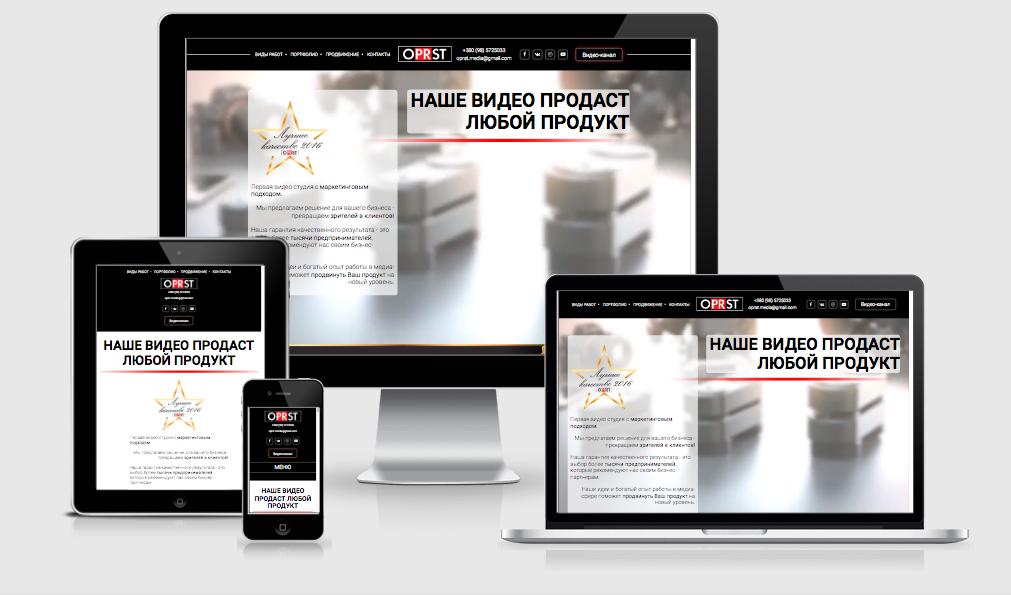 Фото Компания OPRST Создание сайта под ключ. По времени 14 рабочих дней