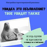 Настрою таргетированую рекламу в Инстаграм и Фейсбук