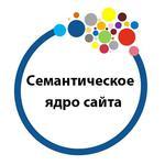 Сбор семантического ядра для продвижения сайта (Укр, Рус, Eng)