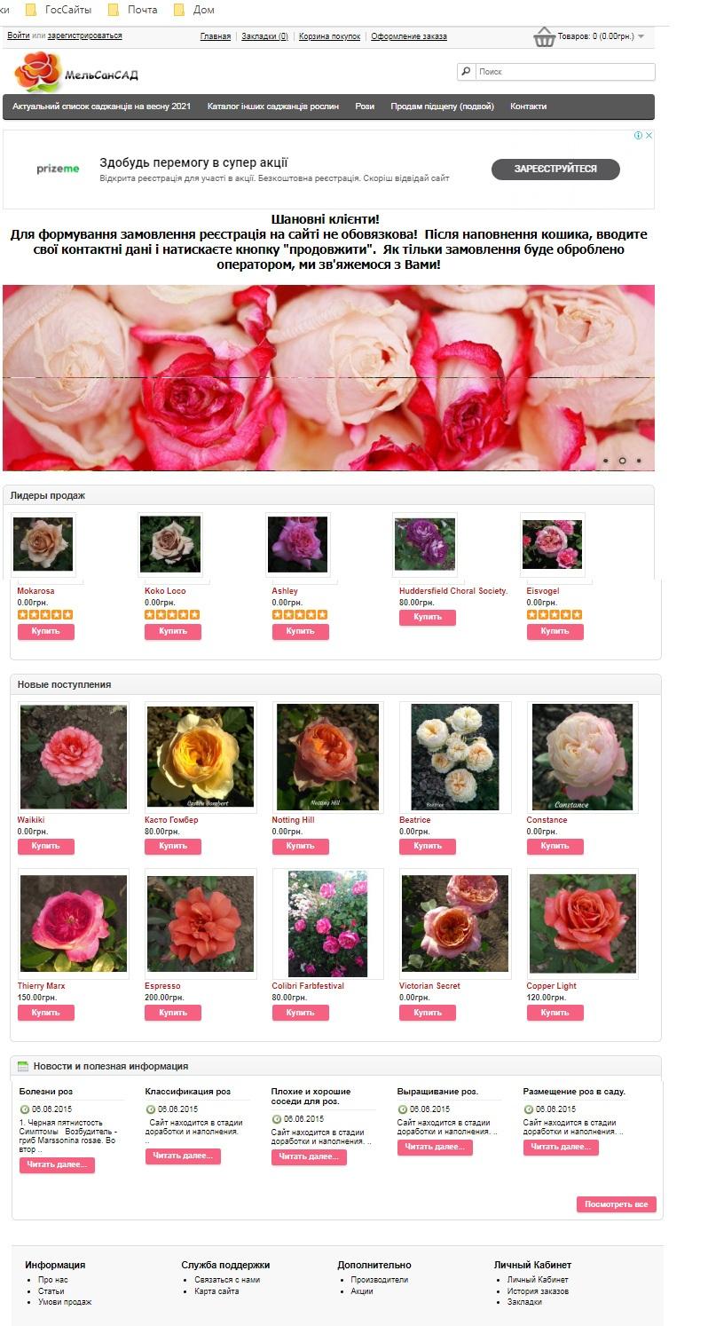Фото Сайт-каталог питомника роз. CMS - Drupal. Верстка шаблона по дизайну, интеграция шаблона в cms. Корректировка стандартных модулей и создание новых.
