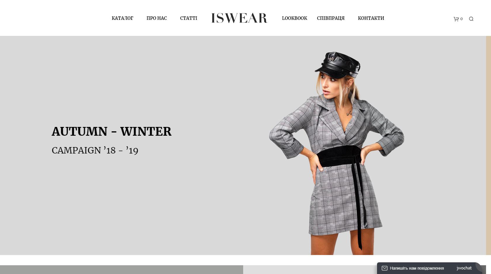 Фото Розробка дизайну і сайту для бренду одягу  https://iswear.store/