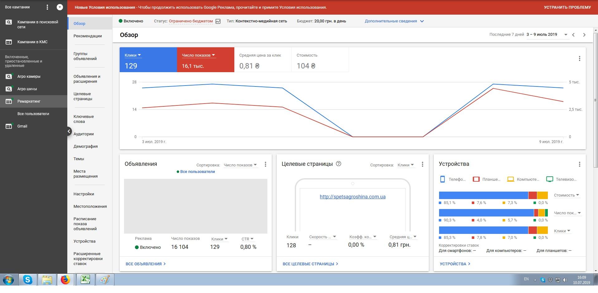 Фото Настройка ремаркетинга в Google AdWords 1