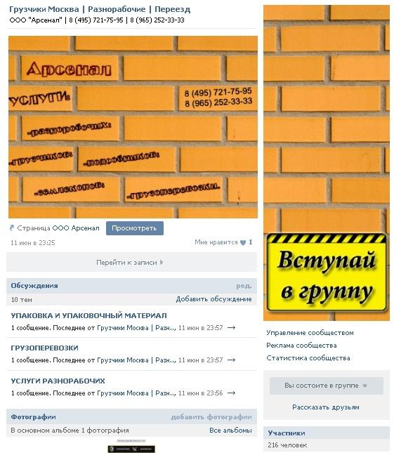 Фото SMM, СММ 'щик, контентщик, оформление групп, пабликов Вконтакте. 3