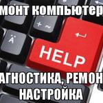 Ремонт и настройка ноутбуков и пк