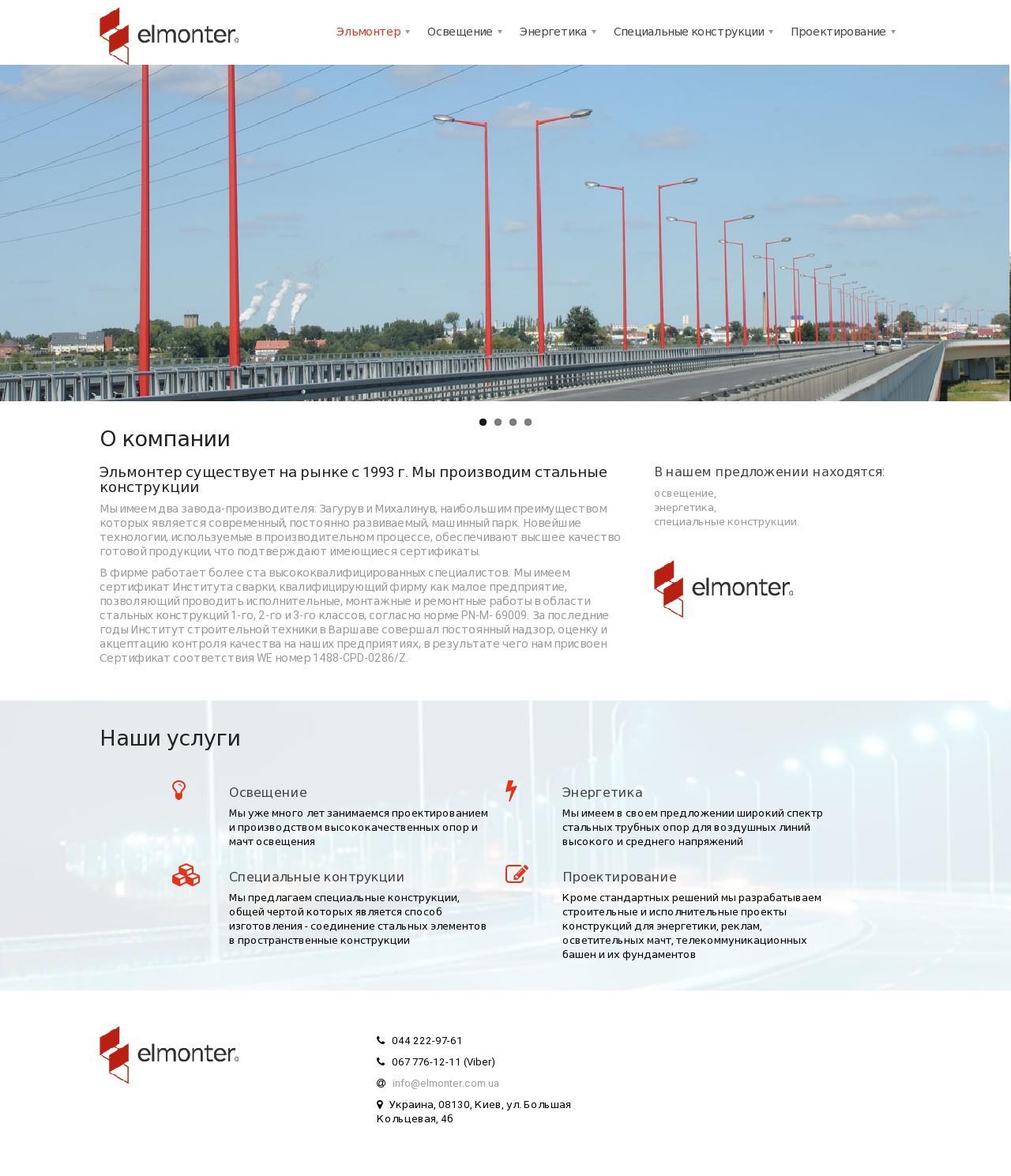 Фото Создание сайта производителя уличного освещения.