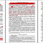 Составление и вычитка договоров (в т.ч. на английском языке)