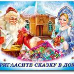 Трезвый Дед Мороз и красивая Снегурочка