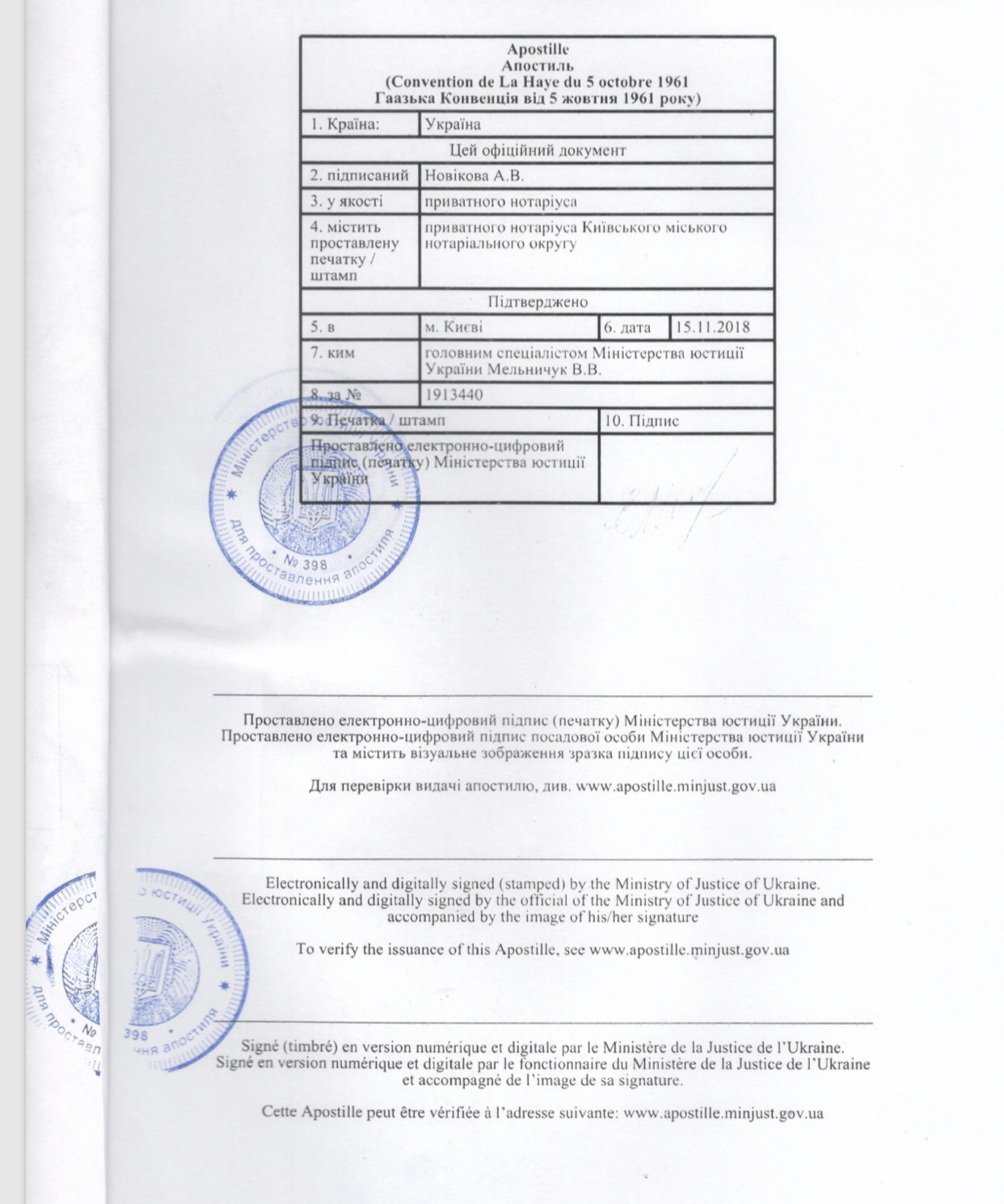 Фото Апостиль паспорта, водительского удостоверения, трудовой 1