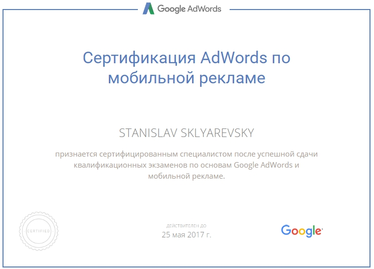 Фото Сертификатa Google Adwords
