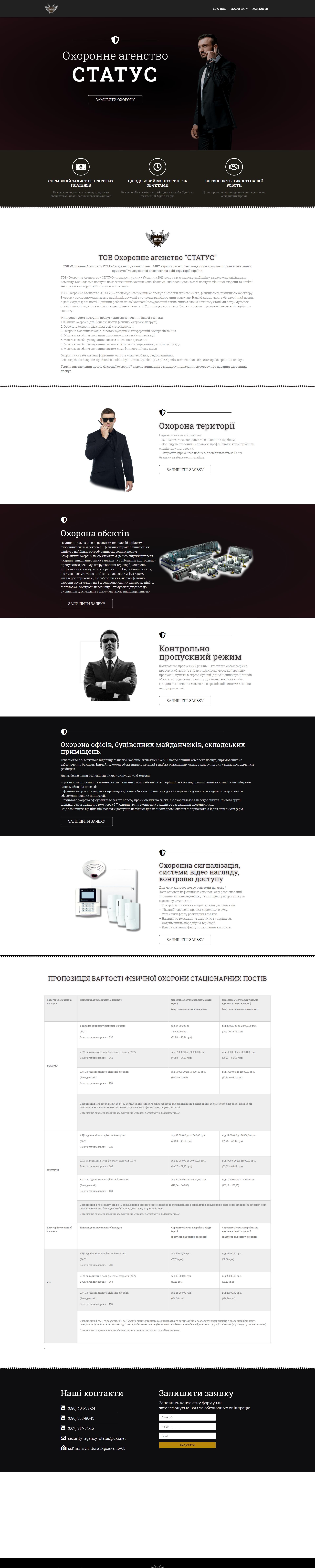 Фото Сайт-візитка для охоронної фірми СТАТУС на cms wordpress https://www.status-security.com.ua/