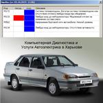 Компьютерная диагностика и услуги авто-электрика в Харькове