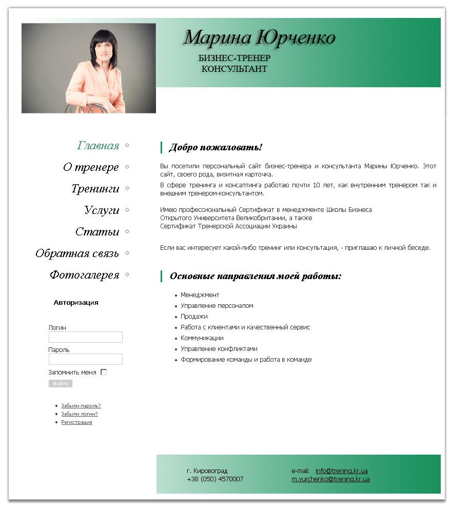 Фото Персональный сайт бизнес-тренера и консультанта в Кировограде, Марины Юрченко