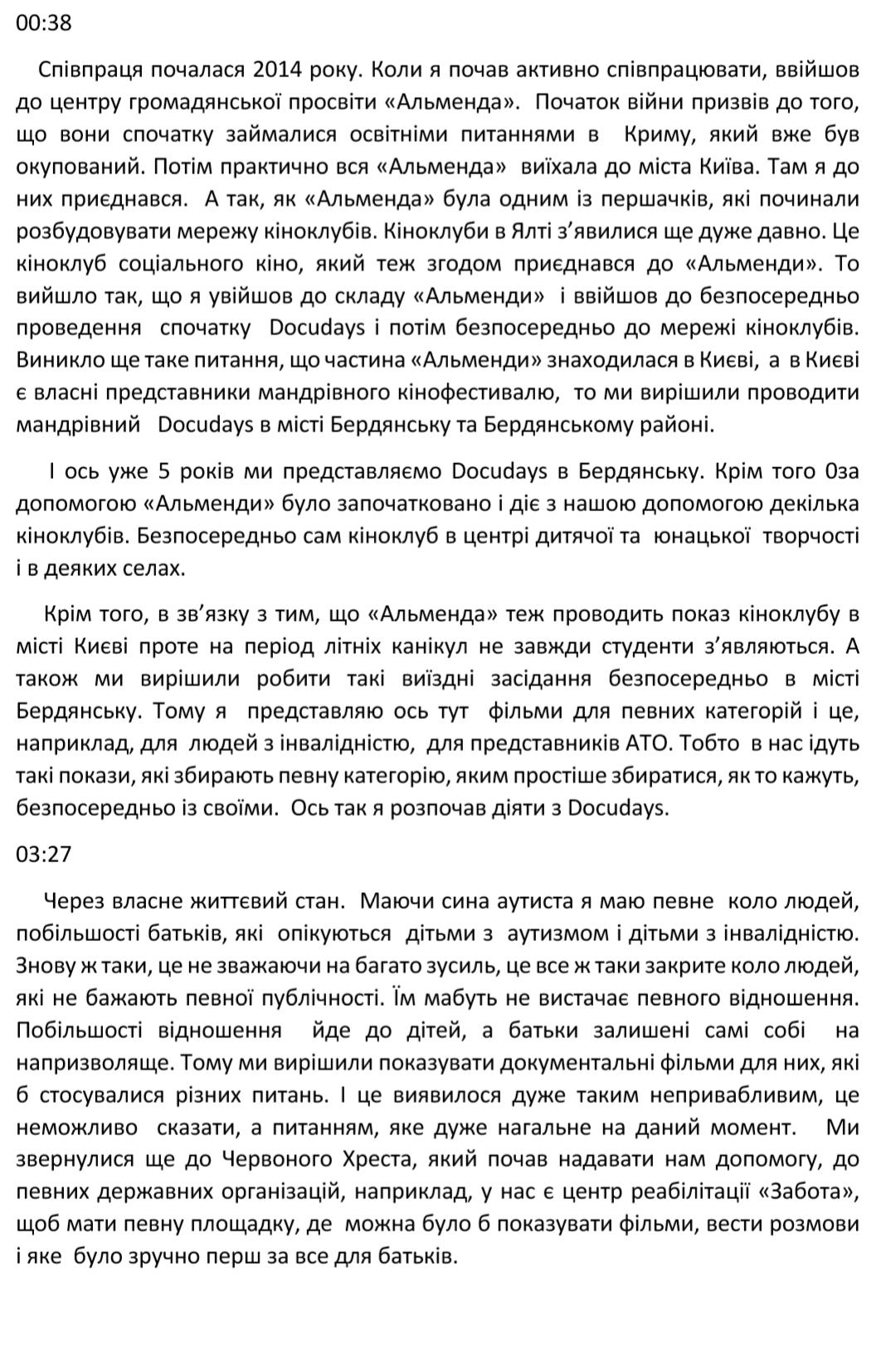 Фото Транскрибація інтерв'ю на українській мові без запитань інтерв'юера.
