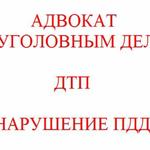 Услуги адвоката в Николаеве