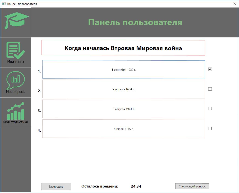 Фото Программа для прохождения тестов. Модуль пользователя