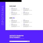 Верстка сайтов любой сложности (Валидный код, адаптивность, кроссбраузерность)