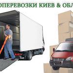 Грузчики. Работаем Качественно! От 90 грн/час. Киев и область.