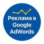 Качественная настройка контекстной рекламы от сертифицированного специалиста Google