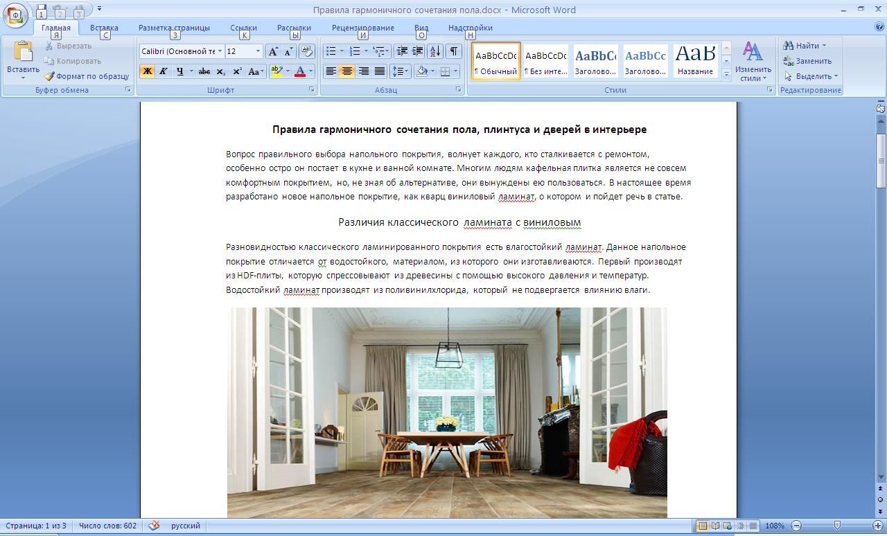 Фото Уникальный СЕО-текст о виниловом ламинате, 4130 збп