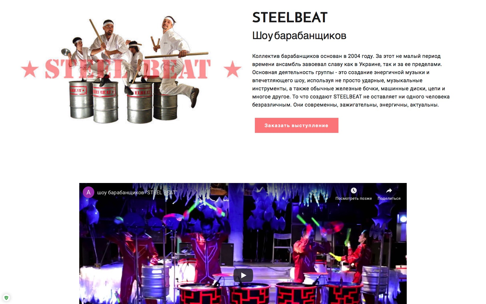 Фото Сайт для коллектива барабанщиков с видео, фотографиями и формой обратной связи.