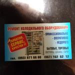 Оперативно профессионально не дорого , всех моделей и сложносьтей, опыт работы 15 лет. Киев..