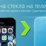 Замена стекла, переклейка iPhone X,8+,8,7+,7,6S+,6S,6+,6,5S,5C,5 OCA