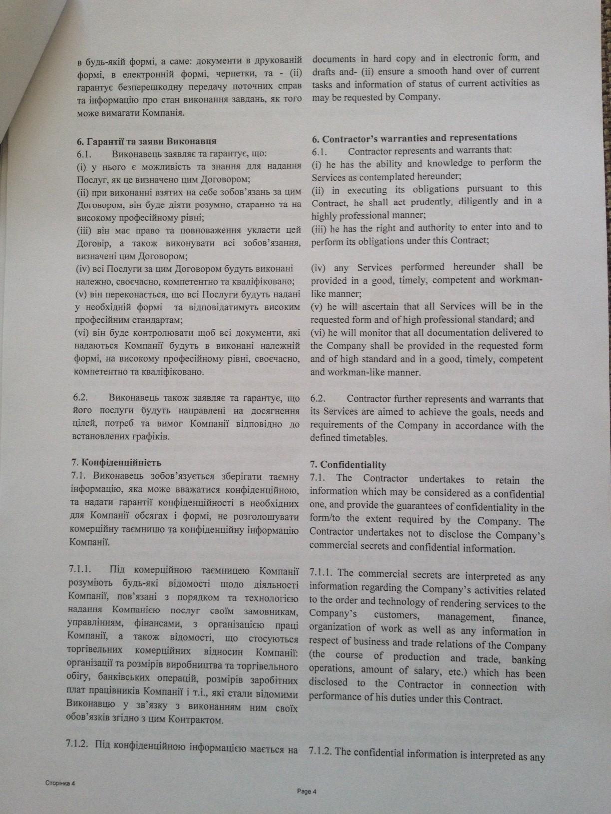 Фото Двуязычный договор об оказании услуг