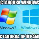 Установка Windows/Антивируса и тд.