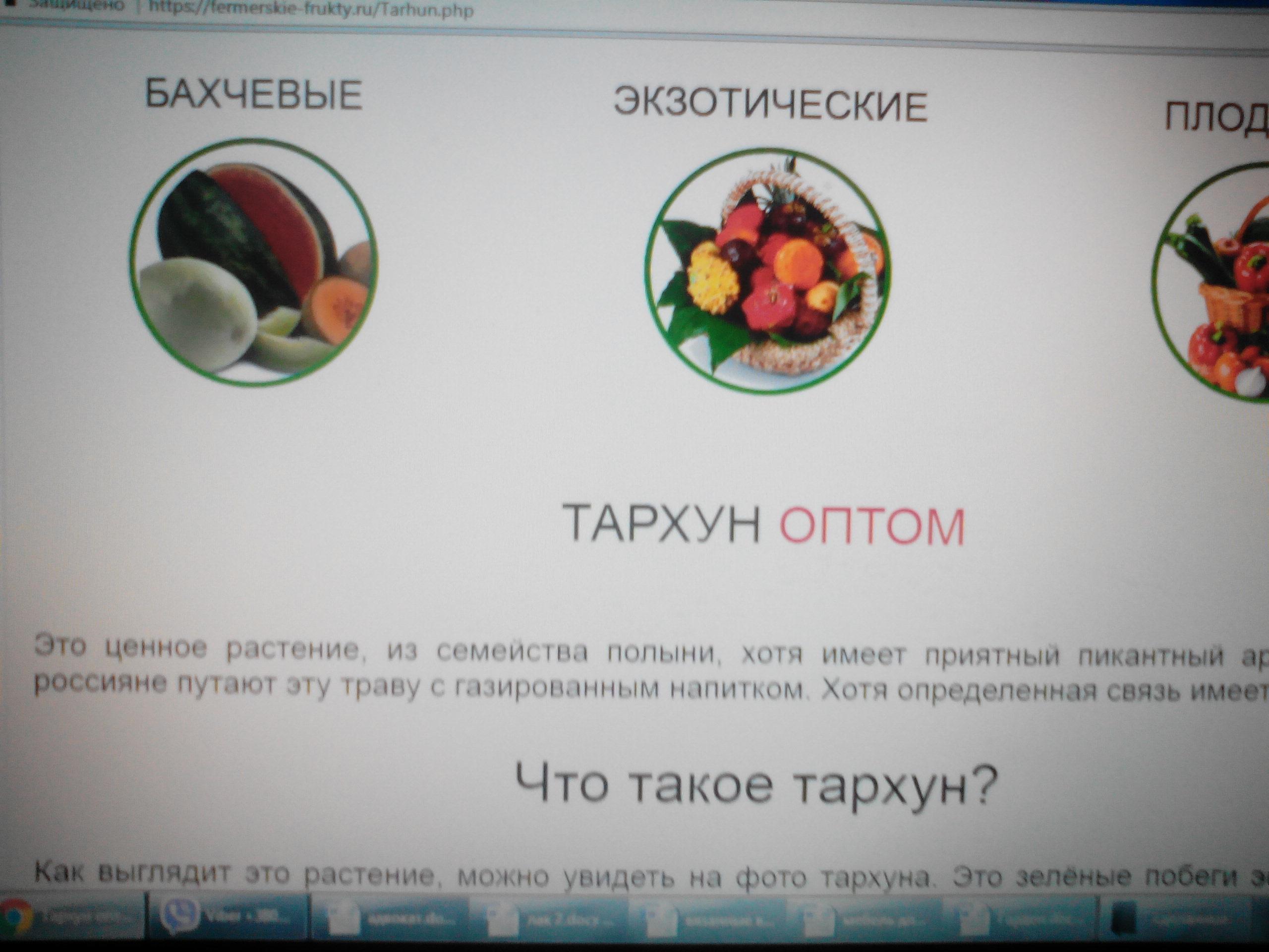 Фото описание продукции на сайте поставщика фруктов и овощей