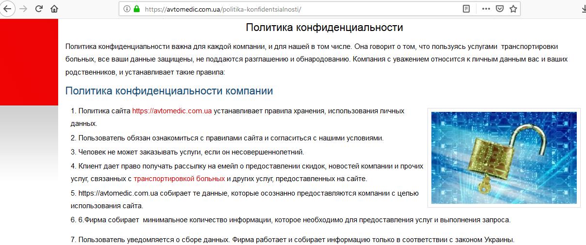 Фото Копирайт, политика конфеденциальности
