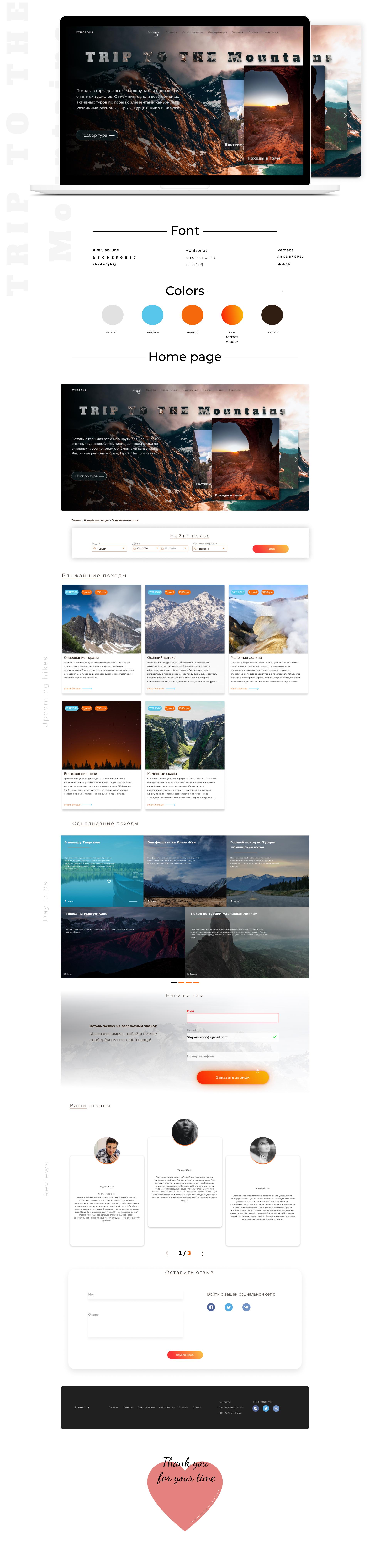 Фото Landing-page Моя вторая работа Одностраничник сайта путешествий с ярко выраженными карточками для большего погружения и ощутимости всех локаций.