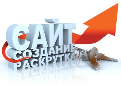 Фото Создание Сайта в Киеве под ключ низкие цены сайты  1