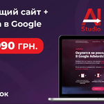 Продающий сайт + реклама в Google за 4990 грн. Создание сайтов. Гугл.