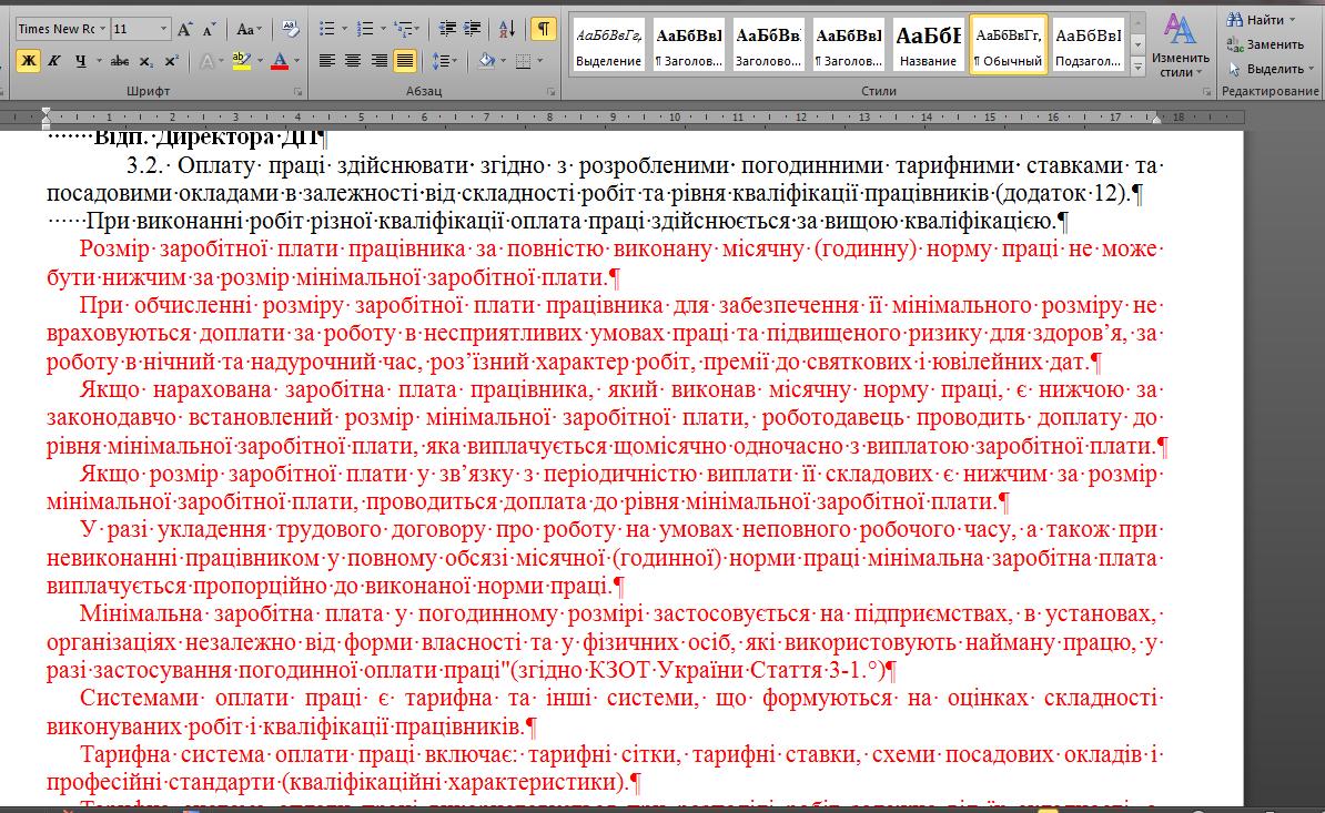 Фото Набор текста из рукописного
