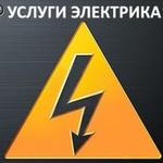 Пропоную електромонтажні послуги