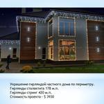 Украшение дома новогодним освещением
