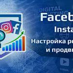 Таргетированная реклама в Instagram/Facebook