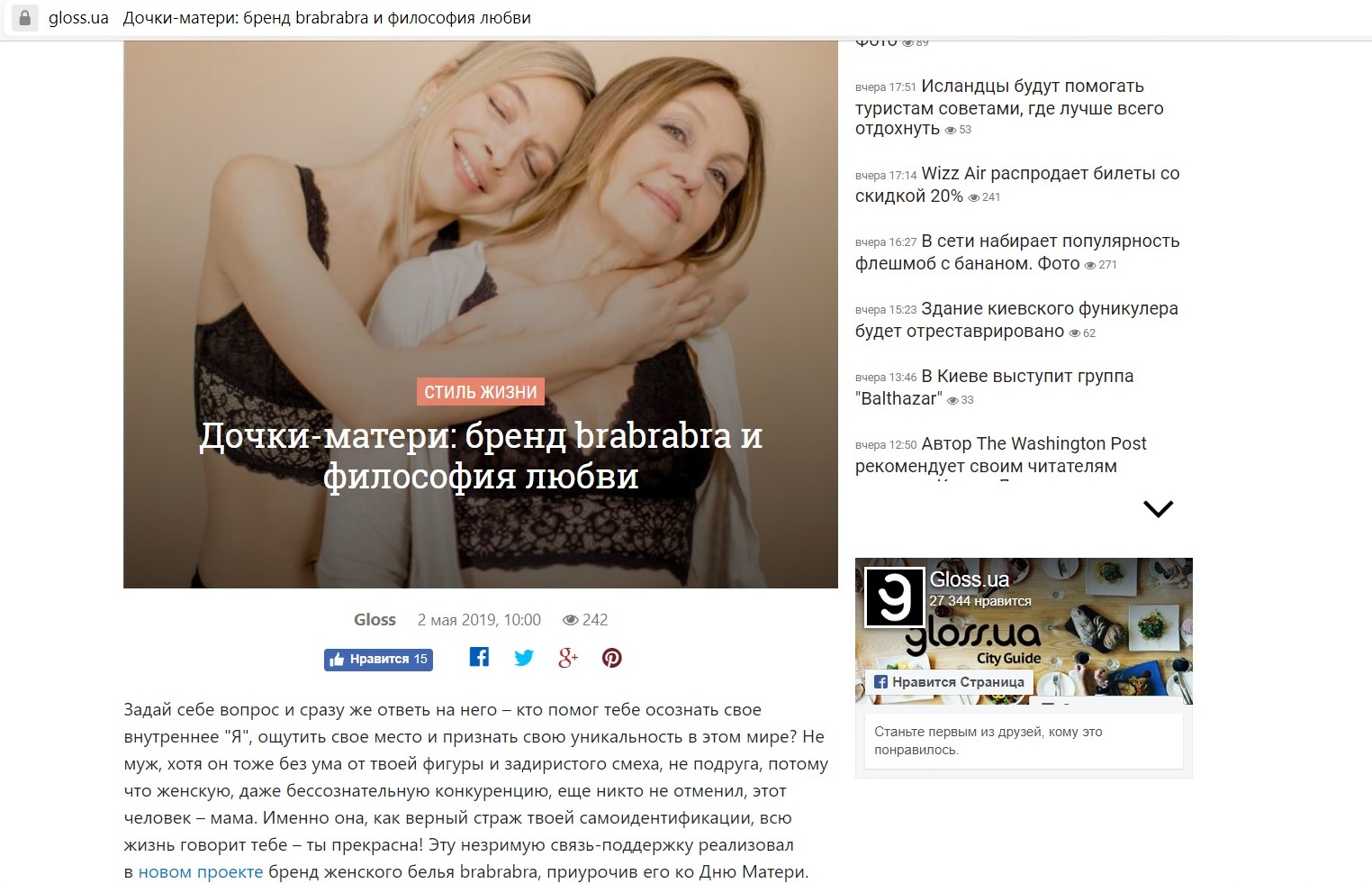 Фото Освещение рекламной кампании бренда brabrabra, текст размещен на крупных новостных ресурсах