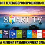 Разблокировка Smart-Hub на телевизорах Samsung 2018-2019 года