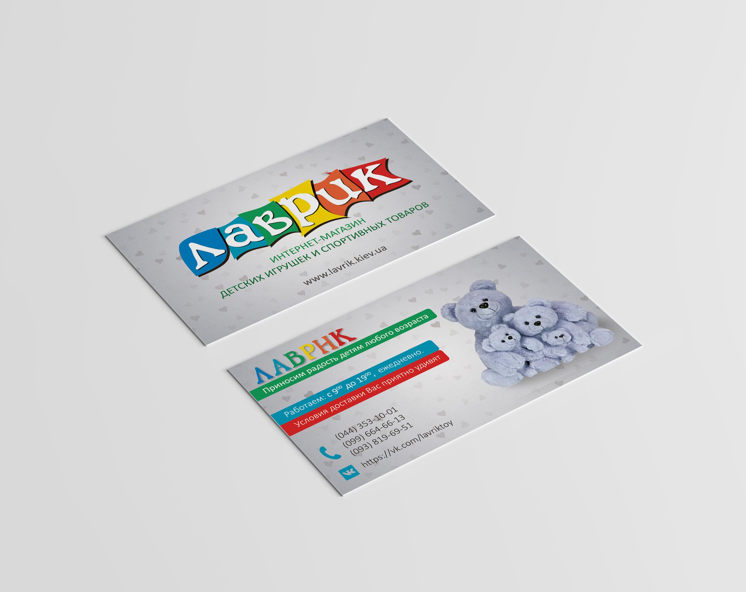 """Фото Дизайн визитки  для магазина игрушек """"Лаврик"""""""