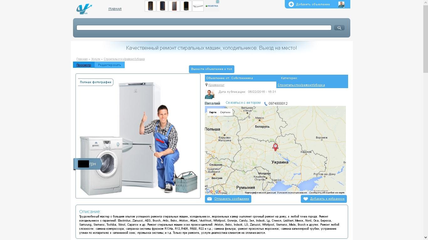 Фото Размещение объявлений на сайтах, форумах, вконтакте(в пабликах, группах ) 5