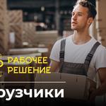 Погрузка и разгрузка фур, вагонов  и контейнеров в Киеве и Киевской области.