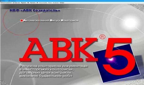 Фото Составление и согласование смет в АВК 5.