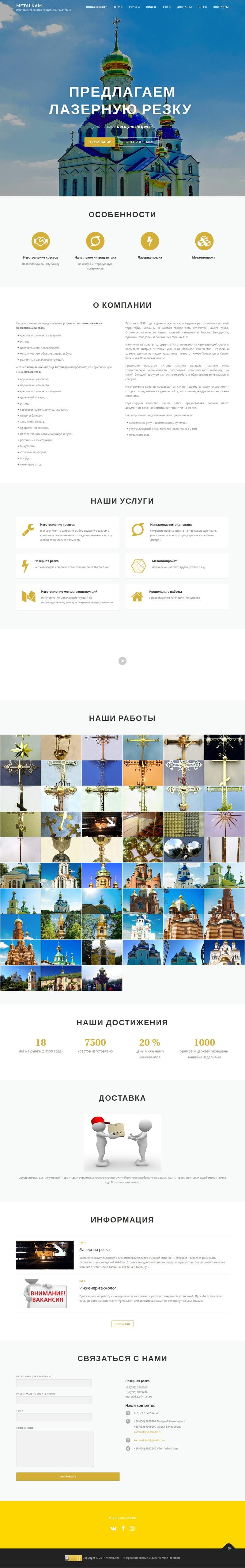 Фото Лендинг (сайт-визитка) компании по изготовлению накупольных крестов.  Время на разработку - 1 неделя.